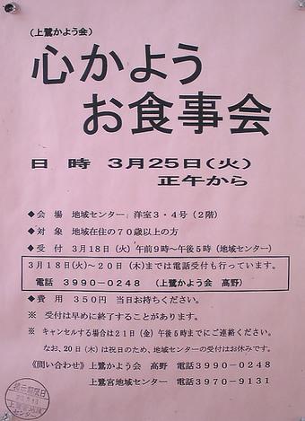 20080315oshokujikai