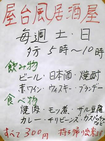 20090913新右衛門:鷺宮