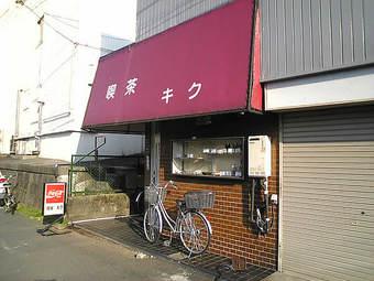 20090429喫茶店キク 喫茶店 キク 中野区白鷺 妙正寺川 鷺宮地域情報ネット