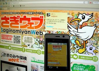 20100731sagiweb02