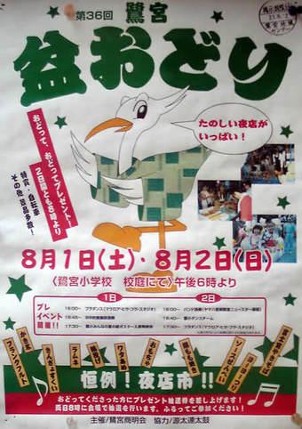 20090719鷺宮盆踊り大会ポスター