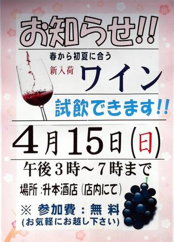 20120401masumoto