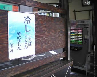 20080507musasino_hiyasi