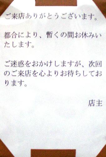 20091107鉄板茶屋 鷺ノ宮駅南口