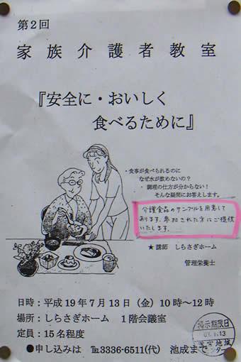 20070707kaigo_shokuji
