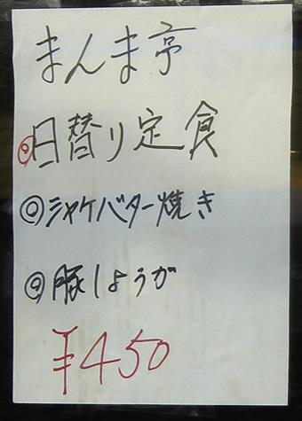 20091108まんま亭02