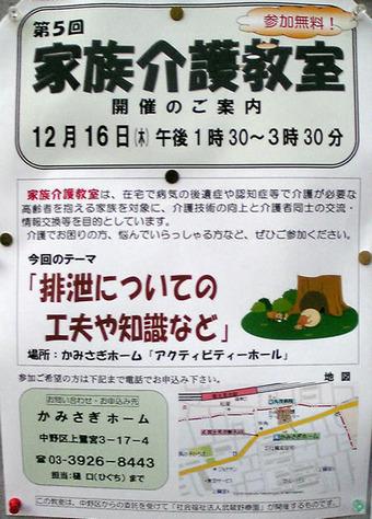 20101127kazokukaigo