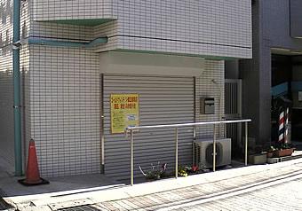 20090208gold_fontern02