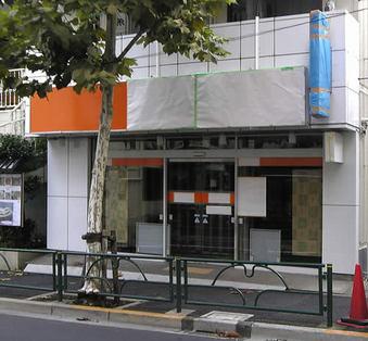 20091003鷺ノ宮駅前郵便局