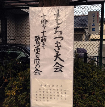 20140125motituki03