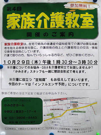 20091017kamisagikaigo
