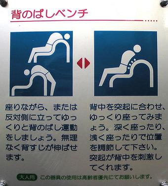 20100424 鷺宮6丁目 鷺六公園 健康づくり 中野区 健康器具 背伸ばしベンチ 使用説明