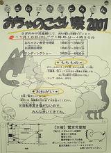 20071102saginomiya_jidowkan