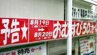 20110814famima