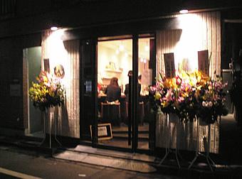 20090123Shinon シノン ダイニングバー さぎのみや 鷺宮