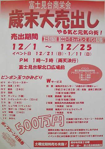 20081122fujimidai