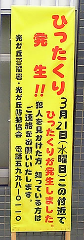 20070324hittakuri