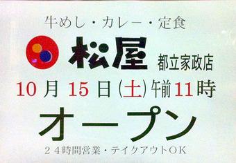 20111011matuya