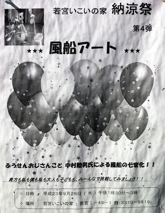 20110918baroon
