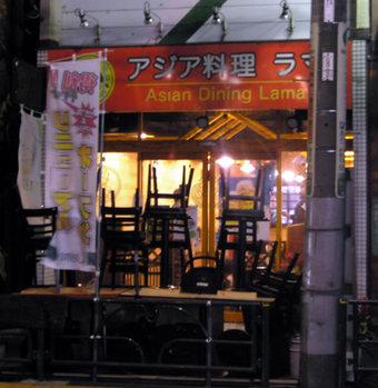 20100330l Lama ラマ アジア料理 中杉通り 鷺宮4丁目02