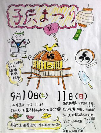 20110910maturi_nakamura