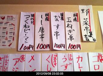 20120908hinataya02