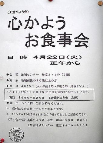 20080405oshokuzikai