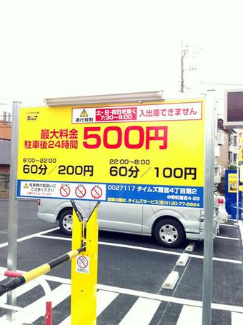 20110611parking02