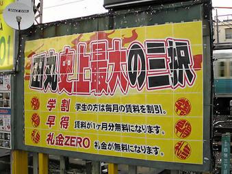 20100404 鷺ノ宮駅 踏切 田丸産業 不動産 看板