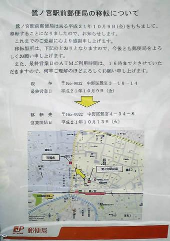 20090926鷺ノ宮駅前郵便局01