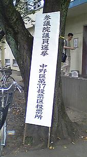 20070729senkyo