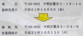 20090926鷺ノ宮駅前郵便局02