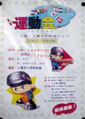 20091129上鷺少年野球クラブ運動会