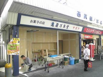 20091004亀屋万年堂 鷺ノ宮店01
