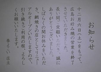 20081212haruyokoi