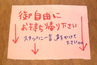20090809キャンプ鷺宮