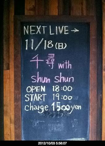20121003chihiro