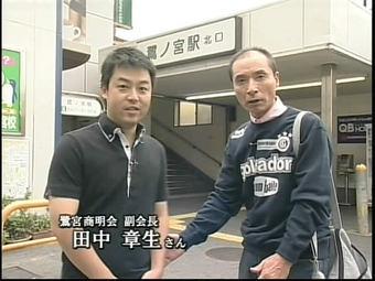ゆっくり歩こう なかの散歩道 鷺宮商明会副会長 田中章生 saginomiya_sanpo02