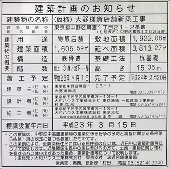 20110327ohno03