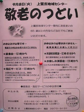 20090829 敬老のつどい:上鷺宮