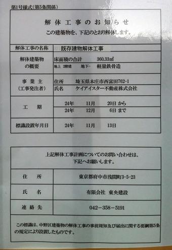 20121208sagi503