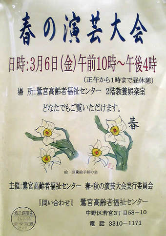 20090224演芸大会 鷺宮高齢者福祉センター