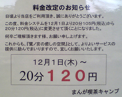 camp120yen