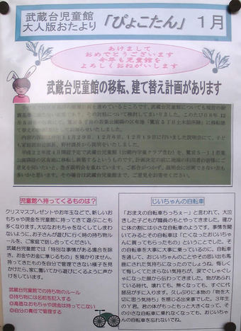 20081228musasidai_jidowkan02