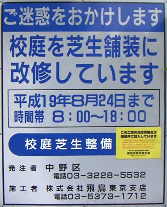 20070527musasidai_01