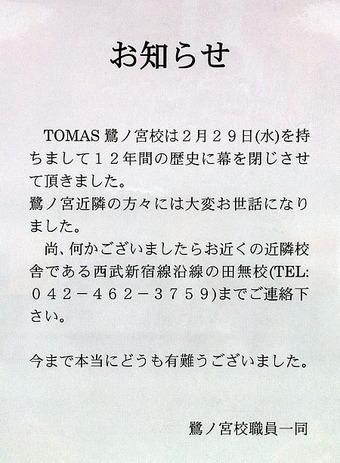 20120324tomas02
