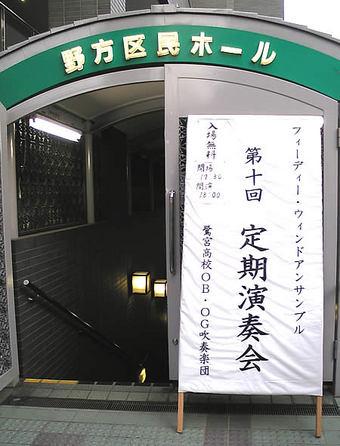 20090418フィーディー・ウインドアンサンブル定期演奏会01
