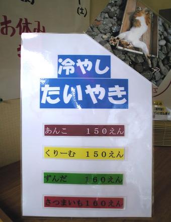20100731hiyasitaiyaki