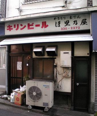 20100110ほ里乃屋02