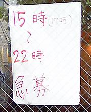 20060922dotor